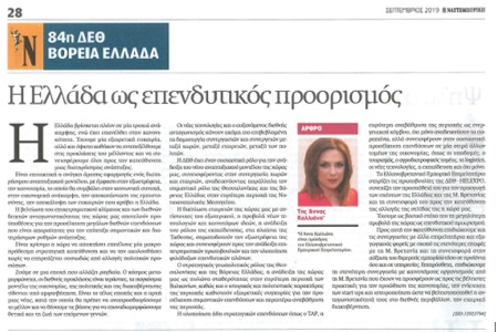 Article of the Greek President of the BHCC in Naftemporiki Special Edition for TIF